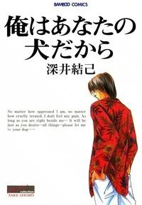 Manga: Ore wa Anata no Inu Dakara