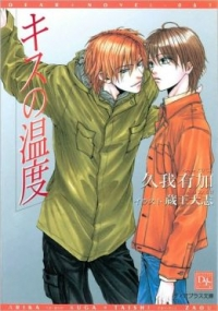 Manga: Fevered Kiss