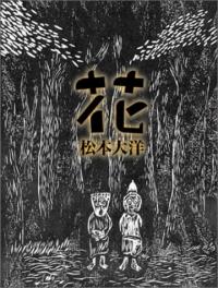 Manga: Hana
