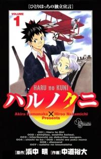 Manga: Haru no Kuni