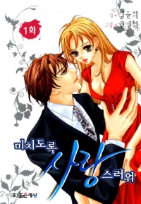 Manga: Reaching for Love