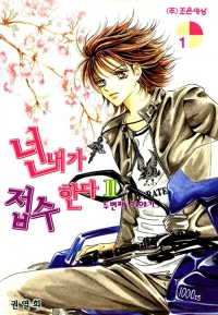 Manga: I Accept You II