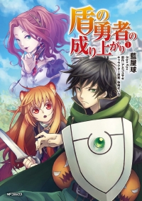 Manga: The Rising of the Shield Hero