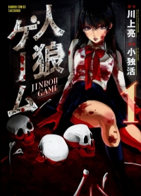 Manga: Werewolf Game