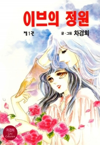 Manga: Garden of Eve