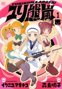 Manga: Yuri Kuma Arashi