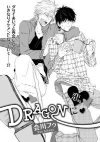 Dragon ni Koi