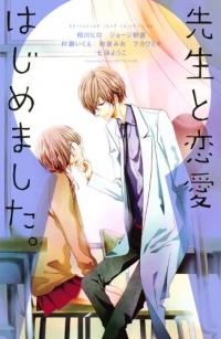 Manga: Sensei to Renai Hajimemashita.