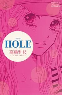 Manga: Hole