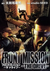 Manga: Front Mission: The Drive