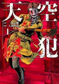 Manga: High Rise Invasion