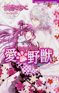 Manga: Full Moon Love Affair