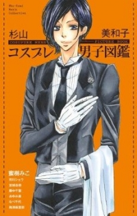 Manga: Cosplay Danshi Zukan