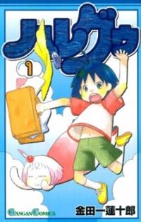 Manga: Hareguu
