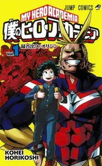 Manga: My Hero Academia