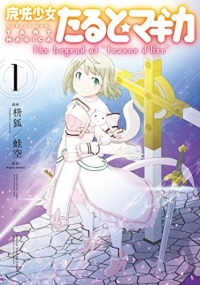 Manga: Puella Magi Tart Magica: The Legend of Jeanne d'Arc