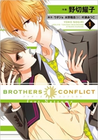 Manga: Brothers Conflict feat. Natsume