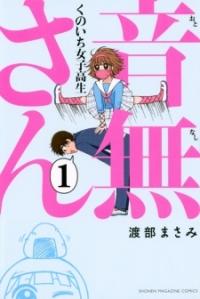 Manga: Kunoichi Joshikousei Otonashi-san