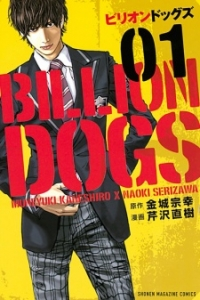 Manga: Billion Dogs