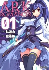 Manga: ARK: Romancer