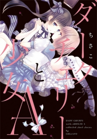 Manga: Dark Cherry to Shoujo A