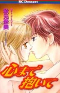 Manga: Kokoro Made Daite