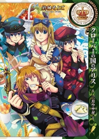 Manga: Alice in the Country of Clover: March Hare