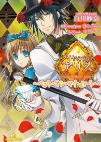 Manga: Alice in the Country of Diamonds: Bet on my Heart