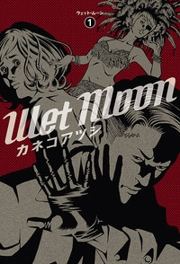 Manga: Wet Moon