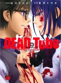 Manga: Dead Tube