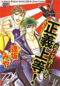 Manga: Seigi Joutou!