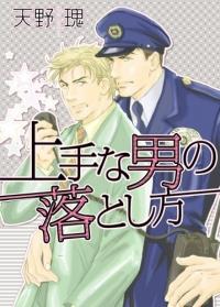 Manga: Uwate na Otoko no Otoshikata