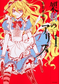 Manga: Alice in Murderland