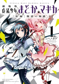 Manga: Puella Magi Madoka Magica: The Movie -Rebellion-
