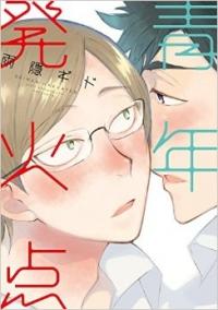 Manga: Seinen hakkaten