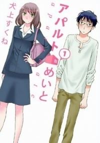 Manga: Apart Mate