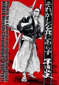 Manga: Soregashi Kojiki ni Arazu