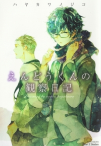 Manga: Endou-kun no Kansatsu Nikki