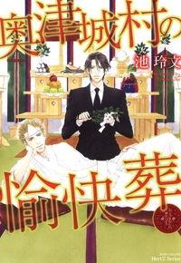 Manga: Okutsukimura no Yukaisou