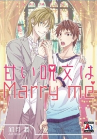 Manga: Amai Jumon wa Marry Me