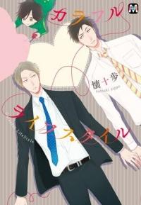 Manga: Colorful Lifestyle
