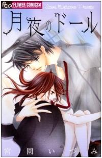 Manga: Tsukiyo no Doll
