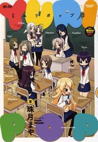 Manga: Yuri Pop