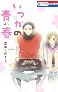 Manga: Itsuka no Seishun