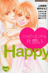 Manga: Happy End na Kataomoi