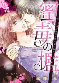 Manga: Mitsudoku no Ori: Ishi no Yokubou ni Torawarete