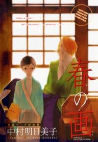 Manga: Haru no E