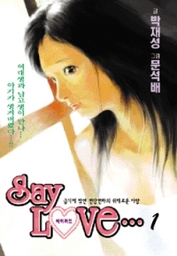 Manga: Say Love...