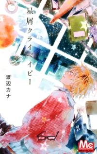 Manga: Hoshikuzu Crybaby