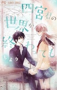 Manga: Ein bittersüßer Winter